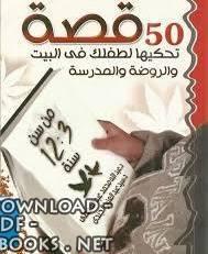 قراءة و تحميل كتاب 50 قصة تحكيها لطفلك فى البيت و الروضة و المدرسة  PDF