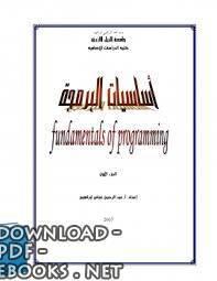 قراءة و تحميل كتاب أساسيات البرمجة 1  PDF