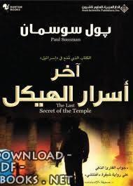 قراءة و تحميل كتاب آخـر أســرار الهـيكـل PDF