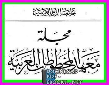قراءة و تحميل كتاب مجلة معهد المخطوطات العربية - العدد 14 (خاص بديوان شعر المتلمس الضبعي ) PDF