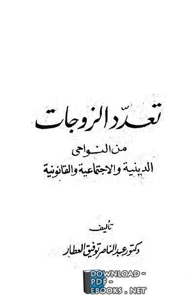 قراءة و تحميل كتاب تعدد الزوجات من النواحي الدينية والإجتماعية والقانونية PDF