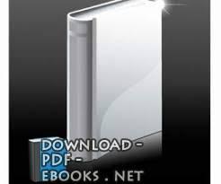 قراءة و تحميل كتاب الشهر العقاري وآثاره في مجال التصرفات العقارية  PDF