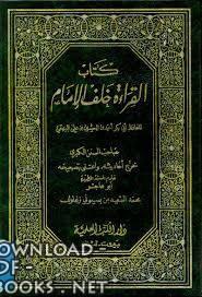 قراءة و تحميل كتاب القراءة خلف الإمام (البيهقي) PDF