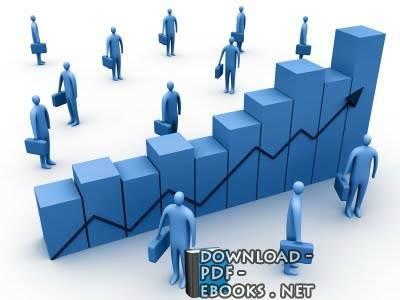 قراءة و تحميل كتاب التسويق  PDF