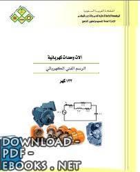 قراءة و تحميل كتاب الرسم الفني الكهربائي  PDF