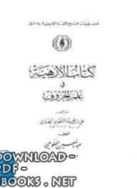 قراءة و تحميل كتاب  الأزهية في علم الحروف PDF