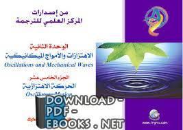 قراءة و تحميل كتاب الاهتزازات و الامواج الميكانيكية  PDF