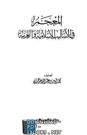 قراءة و تحميل كتاب المعجم في الأساليب الإسلامية والعربية PDF