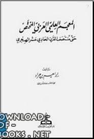 قراءة و تحميل كتاب المعجم العلمي العربي المختص حتى منتصف القرن الحادي عشر الهجري PDF
