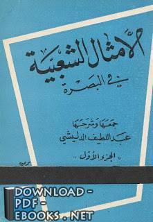 قراءة و تحميل كتاب  الأمثال الشعبية في البصرة PDF