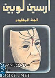 قراءة و تحميل كتاب  ارسين لوبين الجثة المفقودة PDF