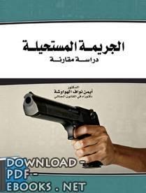 قراءة و تحميل كتاب  الجريمة المستحيلة  PDF