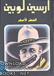 قراءة و تحميل كتاب  ارسين لوبين الخطر الاصفر PDF