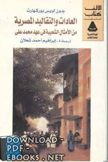 قراءة و تحميل كتاب العادات والتقاليد المصرية من الأمثال الشعبية في عهد محمد علي PDF