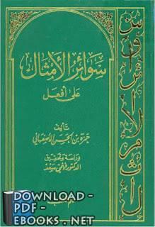 قراءة و تحميل كتاب سوائر الأمثال على أفعل - حمزة بن الحسن الأصفهاني PDF