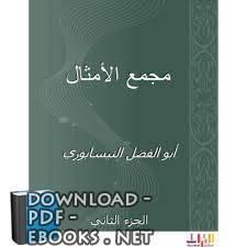 قراءة و تحميل كتاب  مجمع الأمثال الجزء الثاني  PDF