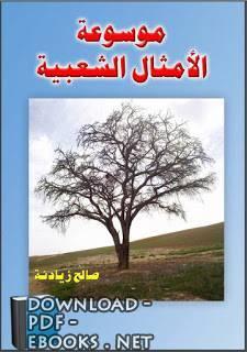 قراءة و تحميل كتاب موسوعة الأمثال الشعبية PDF