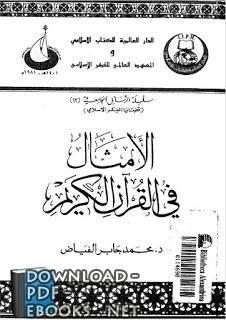 قراءة و تحميل كتاب الأمثال في القرآن الكريم PDF