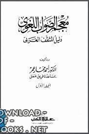 قراءة و تحميل كتاب معجم الصواب اللغوي دليل المثقف العربي PDF