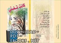 قراءة و تحميل كتاب ديوان ( كانَت تغنّي) PDF