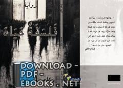 قراءة و تحميل كتاب رواية فلسفة حياة PDF