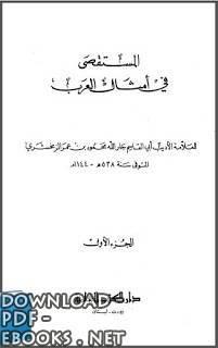 قراءة و تحميل كتاب المستقصى في أمثال العرب الجزء الأول 2 PDF