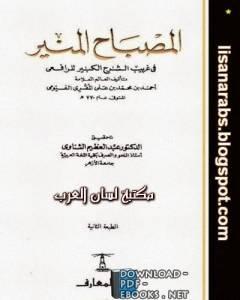 قراءة و تحميل كتاب المصباح المنير في غريب الشرح الكبير PDF