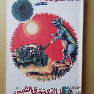 قراءة و تحميل كتاب الرجل الذى سرق الشمس PDF