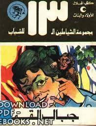 قراءة و تحميل كتاب جبال القمر PDF