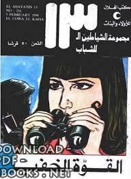 قراءة و تحميل كتاب  القوة الخفية PDF
