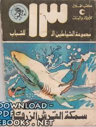 قراءة و تحميل كتاب سمكة القرش الزرقاء PDF