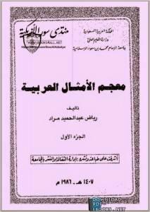 قراءة و تحميل كتاب معجم الأمثال العربية PDF