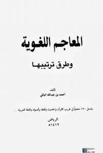 قراءة و تحميل كتاب المعاجم اللغوية وطرق ترتيبها PDF