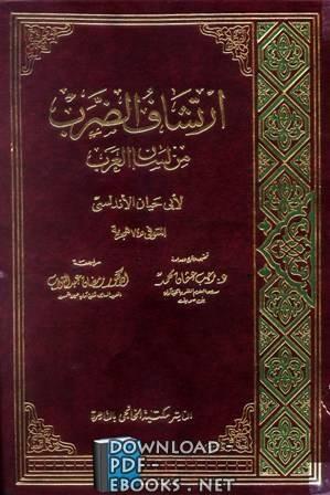 قراءة و تحميل كتاب ارتشاف الضرب من لسان العرب PDF