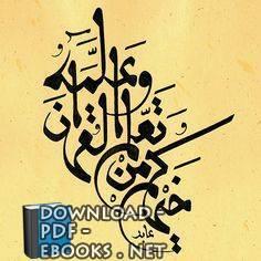 قراءة و تحميل كتاب فن الخط المغربي  PDF