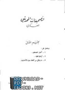 قراءة و تحميل كتاب تصحيفات المحدثين PDF