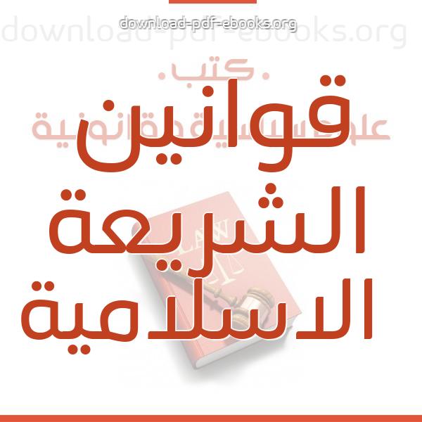 ❞ 📚 كتب قوانين الشريعة الاسلامية | 🏛 مكتبة كتب علوم سياسية و قانونية ❝