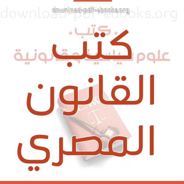 ❞ 📚 كتب  القانون المصري | 🏛 مكتبة كتب علوم سياسية و قانونية ❝