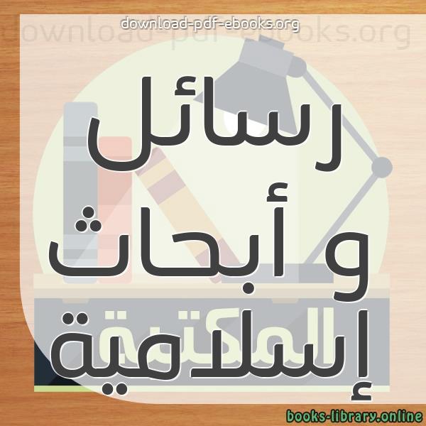❞ 📚 كتب رسائل وأبحاث علمية إسلامية | 🏛 مكتبة كتب إسلامية ❝