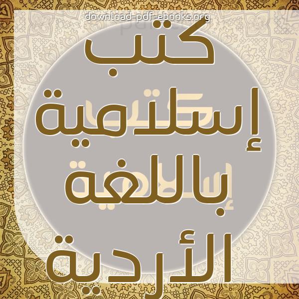 ❞ 📚 كتب  إسلامية باللغة الأردية | 🏛 مكتبة كتب إسلامية ❝