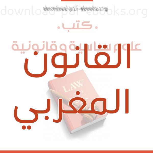 ❞ 📚 كتب  القانون المغربي | 🏛 مكتبة كتب علوم سياسية و قانونية ❝
