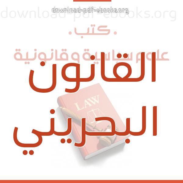 ❞ 📚 كتب  القانون البحريني | 🏛 مكتبة كتب علوم سياسية و قانونية ❝