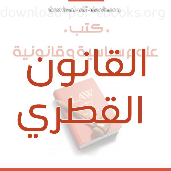❞ 📚 كتب  القانون القطري | 🏛 مكتبة كتب علوم سياسية و قانونية ❝