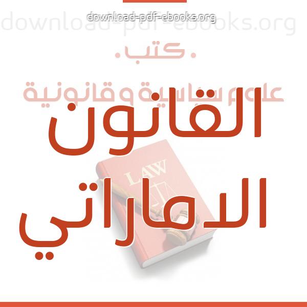 ❞ 📚 كتب  القانون الاماراتي | 🏛 مكتبة كتب علوم سياسية و قانونية ❝