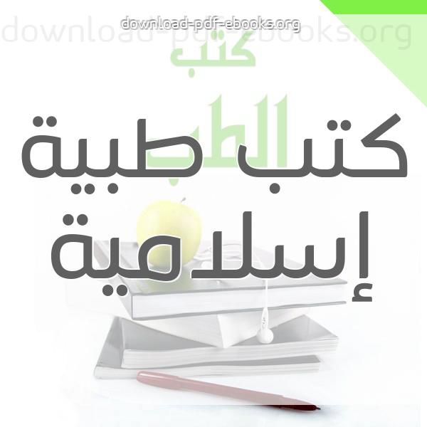 ❞ 📚 كتب  طبية إسلامية  | 🏛 مكتبة كتب الطب ❝