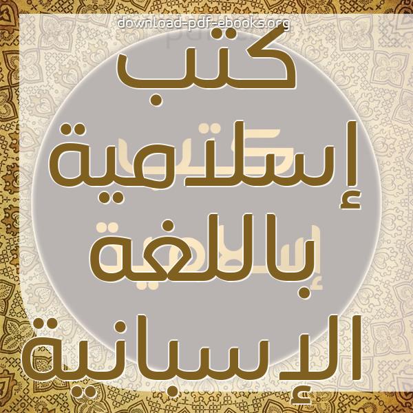 ❞ 📚 كتب  إسلامية باللغه الإسبانية | 🏛 مكتبة كتب إسلامية ❝