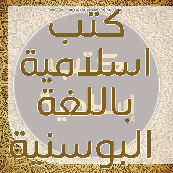 ❞ 📚 كتب  إسلامية باللغة البوسنية | 🏛 مكتبة كتب إسلامية ❝