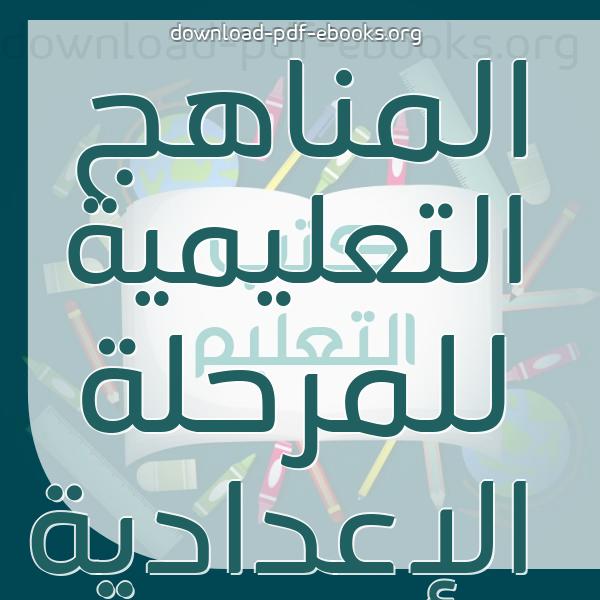 ❞ 📚 كتب المناهج التعليمية المصرية للمرحلة الإعدادية    🏛 مكتبة الكتب التعليمية ❝
