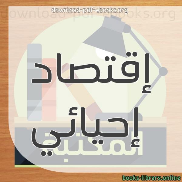 ❞ 📚 كتب إقتصاد إحيائي | 🏛 مكتبة الكتب العلمية ❝