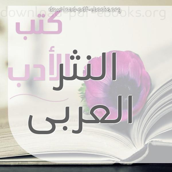 ❞ 📚 كتب النثر العربى | 🏛 مكتبة الكتب و الموسوعات العامة ❝
